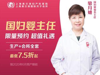 上海美蘭湖婦產科醫院
