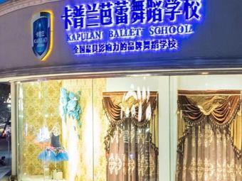 卡普兰芭蕾舞学校(西固分校)