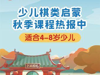 东湖棋院(天河北店)