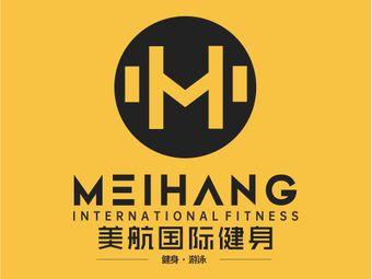 美航国际健身(北京华联店)