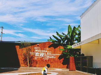 斯坦丁国际幼稚园(驿都校区)