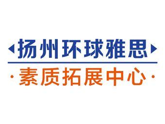 环球雅思学科中心(邗江万达校区)