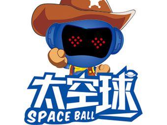 太空球家庭娱乐中心