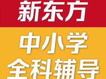 新东方(红旗街校区)