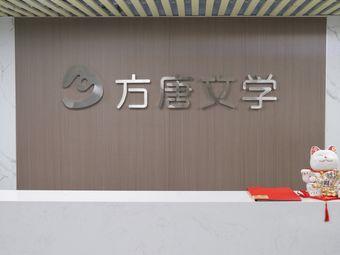 方唐文学(华南中心)