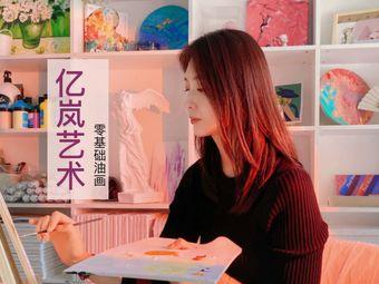 亿岚艺术 | 手作·画室