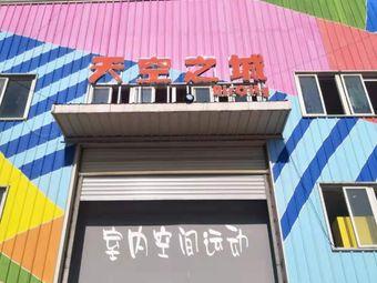 天空之城蹦床攀岩运动馆(合肥店)