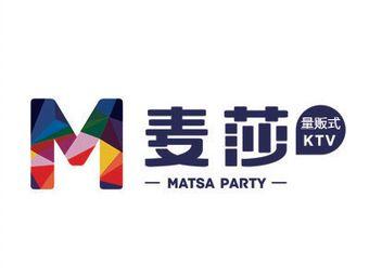 麦莎纯K量贩式KTV(东河维多利店)