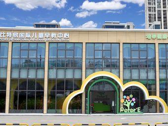 比特易国际儿童早教中心(万达/翠岗/联发中心)