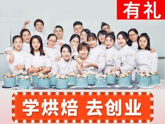 甜蜜时光甜品蛋糕西点烘焙培训(南京玄武店)