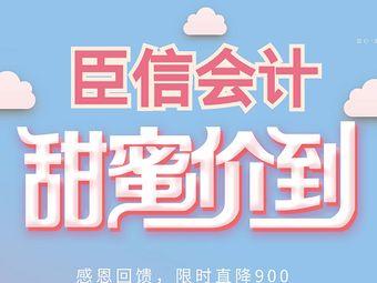 臣信会计(兴义校区)