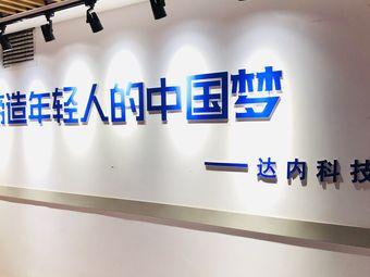 达内IT培训(王城中心)