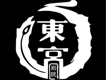 東宫别院沉浸式剧本杀