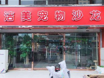 洁美宠物沙龙(槐安西路店)