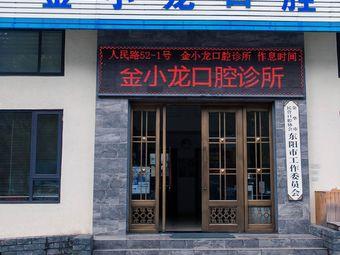 东阳金小龙口腔诊所