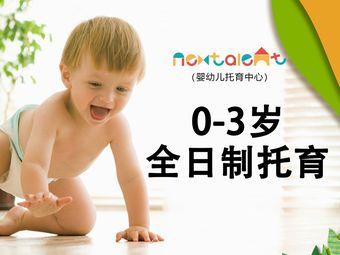 Nextalent Daycare 蒙圣国际托育园(月亮湾店)
