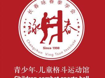 咏春格斗运动俱乐部