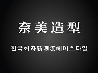 奈美造型(石岐新都汇烫染旗舰店)