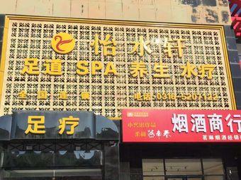 怡水轩SPA养生会所(铂金店)