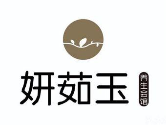 妍茹玉按摩总店(鲅鱼圈总店)