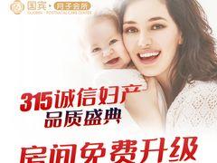 重庆国宾医疗级月子会所