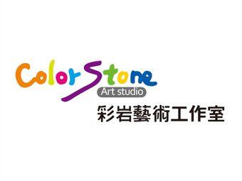 彩岩少儿美术培训(中南店)