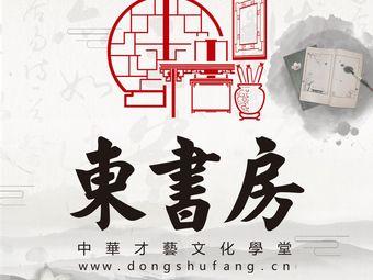 东书房琴棋书画馆(江阴万达金街)