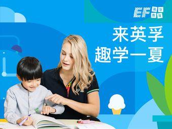 EF英孚教育青少儿英语(西滨路校区)