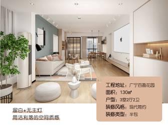 10-15万130平米三室两厅北欧风格客厅装修效果图