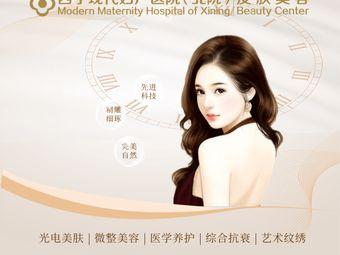 现代妇产医院皮肤美容