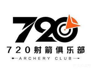 720射箭俱乐部