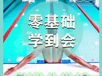 奥尔维斯国际游泳培训(翠沙路校区)