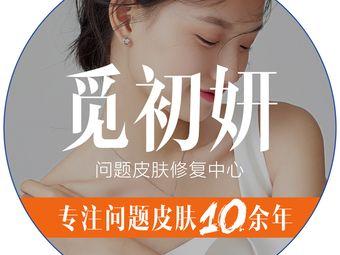 覓初妍問題皮膚修復中心(漢口城市廣場店)