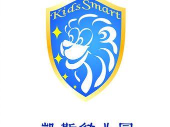 凯斯幼儿园