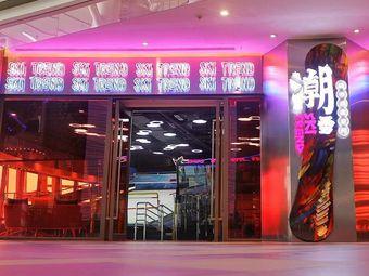 潮雪·城市滑雪空间(K11旗舰店)
