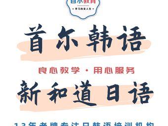 首尔韩语·新和道日语(天一校区)