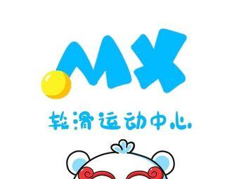 MX名星轮滑运动教育中心