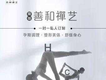 善和禪藝瑜伽(梅江店)