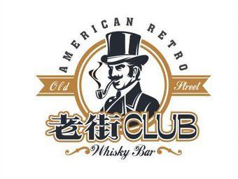 老街club
