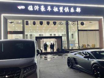 乐马汽车租赁(兰山店)