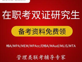 中鼎MBA·MPA·MPAcc·MEM考研辅导培训中心
