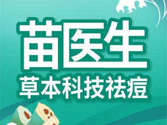 苗医生专业祛痘·皮肤管理(兰山店)