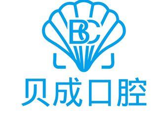 贝成口腔连锁(晋江机构)