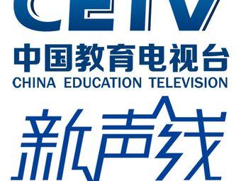中国教育电视台新声线语言艺术中心