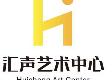 汇声艺术中心(徐州总校区)