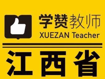 学赞教育(南昌万达校区)