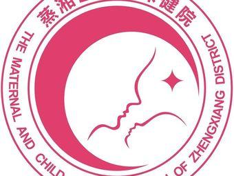 蒸湘区妇幼保健院