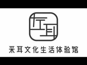 左耳采耳文化生活体验馆(雁田店)