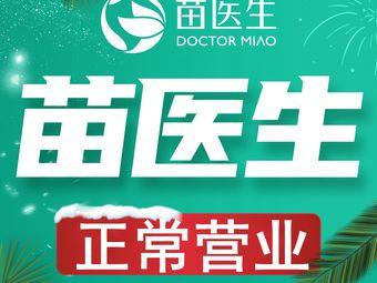 苗醫生祛痘·祛斑連鎖機構(高新萬達店)