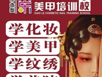 小乐化妆学校(小乐化妆美甲纹绣学校店)